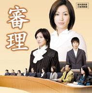 裁判員制度広報映画「審理」
