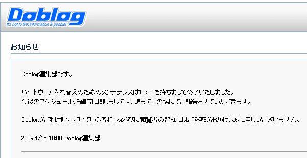 Doblog4/15告知