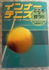 インナーテニス