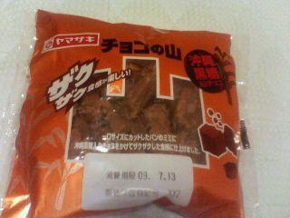 チョコの山ザクザク沖縄黒糖チョコ
