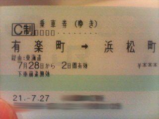 首都圏近距離切符がデカい