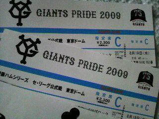 東京ドームチケット