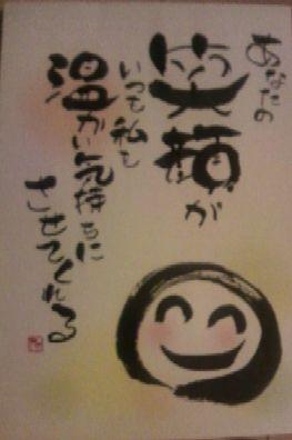 あなたの笑顔が…