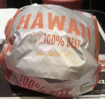 ハワイアンバーガー食前