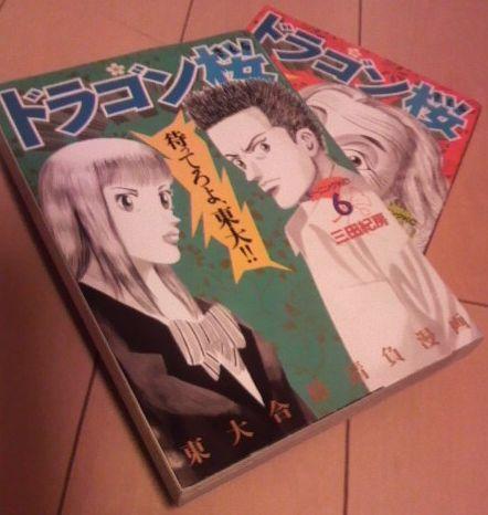 ドラゴン桜6-7巻