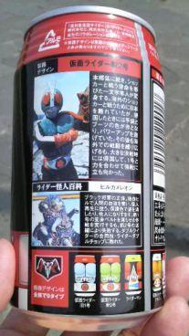 仮面サイダー2号サイド