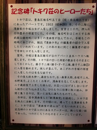 トキワ荘③