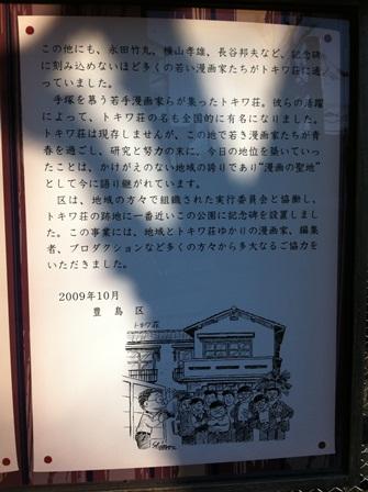 トキワ荘④