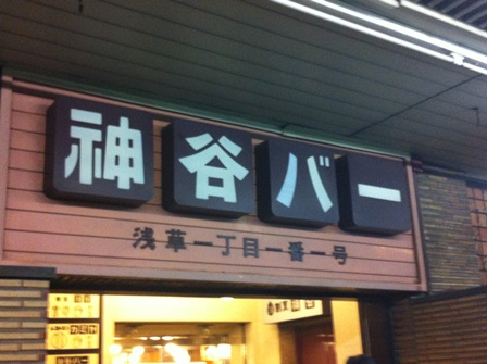 神谷バー(看板)