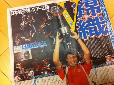 本日の日刊スポーツ1面